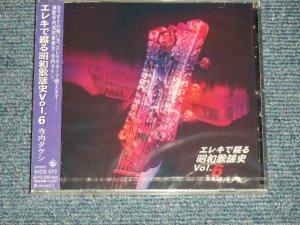 """画像1: 寺内タケシとブルー・ジーンズ TAKESHI TERAUCHI & BLUE JEANS  - エレキで綴る昭和歌謡史 6 (SEALED) / 1996 JAPAN ORIGINAL """"BRAND NEW FACTORY SEALED 未開封新品""""  CD"""