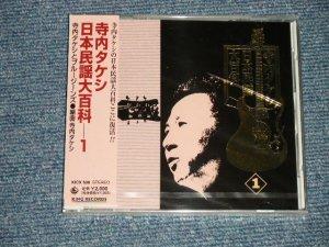"""画像1: 寺内タケシとブルー・ジーンズ TAKESHI TERAUCHI & BLUE JEANS  - 日本民謡大百科 1 (SEALED) / 2000 JAPAN ORIGINAL """"BRAND NEW FACTORY SEALED 未開封新品""""  CD"""
