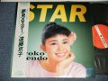 遠藤京子 KYOKO ENDO - 夢見るスター STAR (Ex+, Ex+++/MINT-) / 1985 JAPAN ORIGINAL Used LP with OBI