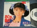 "酒井法子 NORIKO SAKAI - A) おとぎの国のBirthday  B) 星屑のアリス (Ex++/Ex++, MINT-  WOFC ) / 1989 JAPAN ORIGINAL ""WHITE LABEL PROMO"" Used 7"" Single"