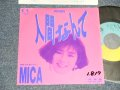 "MICA - 人間なんてNINGEN NANTE (Ex+++/MINT-, Ex++ SWOFC)/ 1989 JAPAN ORIGINAL ""PROMO Only"" Used 7"" Single"