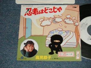 """画像1: 高見恭子 KYOKO TAKAMI (みんなのうた) - A) 忍者はどこじゃ NINJA WA DOKOJA   B) 銀の城YUME NO SHIRO (Ex++/MINT- STOFC, BB for PROMO) /1986 JAPAN ORIGINAL """"WHITE LABEL PROMO"""" Used 7"""" Single"""