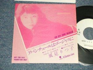 """画像1: 風見りつ子KAZAMI RITSUKO - A) アバンチュールはゴージャスに  B) 恋の最終便(MINT/Ex+++) / 1985 JAPAN ORIGINAL """"PROMO ONLY"""" Used 7"""" Single"""
