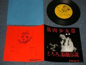 """画像1: 筋肉少女帯 - とろろの脳髄伝説 (MINT-/MINT-) /1984 JAPAN ORIGINAL """"INDIES"""" Used 7"""" EP"""