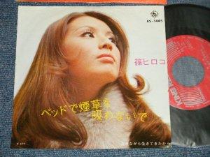 """画像1: 篠 ヒロコ HIROKO SHINO  - A)ベッドで煙草を吸わないで B)泣きながら生きてきたから (Ex++/Ex++) / 197 JAPAN ORIGINAL Used 7"""" 45 rpm Single"""