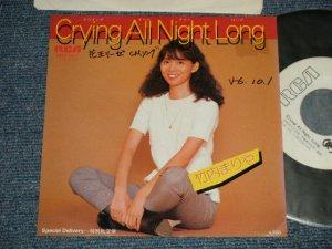 """画像1: 竹内まりや MARIYA TAKEUCHI - A) Special Delivery(スペシャル・デリヴァリー)〜特別航空便〜  B) CRYING ALL NIGHT LONG (Ex++/Ex+++ WOFC, WOL) / 1981 JAPAN ORIGINAL """"CM VERSION"""" """"WHITE LABEL PROMO"""" Used 7"""" Single"""