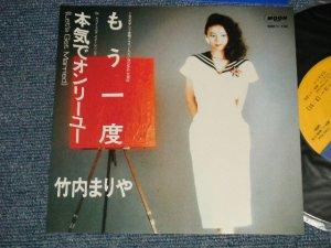 """画像1: 竹内まりや MARIYA TAKEUCHI -  A) もう一度  B)本気でオンリーユー Let's Get Married (MINT-/MINT STOBC) / 1984 JAPAN ORIGINAL Used 7"""" Single"""