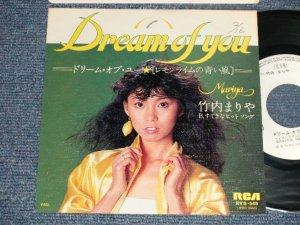 """画像1: 竹内まりや MARIYA TAKEUCHI - A) ドリーム・オブ・ユー〜レモンライムの青い風〜 B) すてきなヒットソング (Ex++/MINT- WOFC) / 1979 JAPAN ORIGINAL """"WHITE LABEL PROMO"""" Used 7"""" Single"""