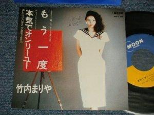 """画像1: 竹内まりや MARIYA TAKEUCHI -  A) もう一度  B)本気でオンリーユー Let's Get Married (Ex++/MINT- WOFC) / 1984 JAPAN ORIGINAL Used 7"""" Single"""
