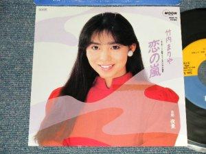 """画像1: 竹内まりや MARIYA TAKEUCHI -  A) 恋の嵐  B) 夜景 (Ex++/MINT- TAPE REMOVED/ 1986 JAPAN ORIGINAL """"PROMO"""" Used 7"""" Single"""