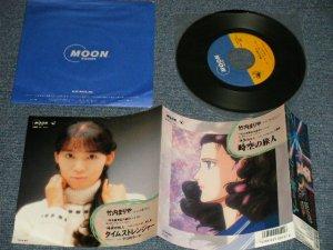"""画像1: 竹内まりや MARIYA TAKEUCHI -  A) 時空の旅人 B) タイムストレンジャー(Ex++/MINT-  WOFC) / 1986 JAPAN ORIGINAL Used 7"""" Single"""