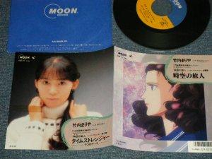 """画像1: 竹内まりや MARIYA TAKEUCHI -  A) 時空の旅人 B) タイムストレンジャー(Ex++/MINT- REMOVED) / 1986 JAPAN ORIGINAL """"PROMO"""" Used 7"""" Single"""
