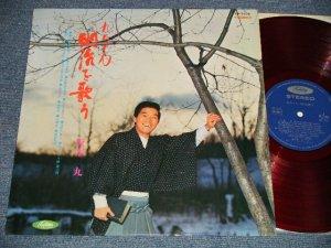 """画像1: 坂本 九 SAKAMOTO KYU - 九ちゃん明治を歌う (MINT-/MINT-) / 1967 JAPAN ORIGINAL """"RED WAX Vinyl"""" Used LP"""