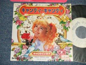 """画像1: キャロライン洋子 YOKO CAROLINE - A)キャンディ・キャンディ  B) あしたがすき(Ex+/Ex++ STOFC, CLOUD) /1979 JAPAN ORIGINAL """"WHITE LABEL PROMO"""" Used 7"""" Single"""