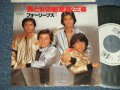 "フォーリーブス FOUR LEAVES - A) 男と女の紙芝居・三幕 B)コンドル ( Ex+++/MINT-) / 1977 JAPAN ORIGINAL ""WHITE LABEL PROMO"" Used 7"" 45 Single"
