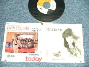 """画像1: 岡村孝子 TAKAKO OKAMURA - A) はぐれそうな天使 B) ひとりぼっちの心を抱きしめて (Ex++/Ex+++ BB for PROMO, CLOUD)/ 1986 JAPAN ORIGINAL """"PROMO"""" Used 7"""" Single"""