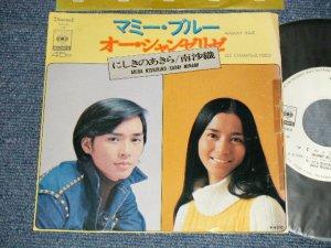 """画像1: A)にしきのあきら AKIRA NISHIKINO - マミー・ブルー MAMMY BLUE : B)南 沙織 SAORI MINAMI - オー・シャンゼリーゼ LES CHAMPS-ELYSEES ( Ex+/MINT-) / 1970's JAPAN ORIGINAL """"WHITE LABEL PROMO"""" Used 7""""Single"""