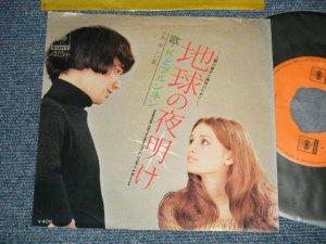 """画像1: Kとブルンネン K & Brunnen - A)地球の夜 B) 美しい星 (Ex++/Ex+NO CENTER)/ 1970 JAPAN ORIGINAL Used 7"""" Single"""