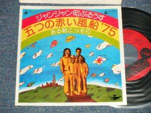 """画像1: 五つの赤い風船'75ITSUTSU NO AKAI FUSEN '75 - A)ジャンジャン町ぶるうす  B) ある朝こっそり (Ex++/Ex+++) / 1975 JAPAN ORIGINAL Used 7"""" Single"""