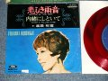 "越路吹雪 FUBUKI KOSHIJI  - A) 悲しき雨音 Rhythm of the rain  B) 内緒にしといて CATCH A FALLING STAR  (Ex+/Ex+++) / 1968 JAPAN ORIGINAL ""RED WAX"" Used 7"" Single"