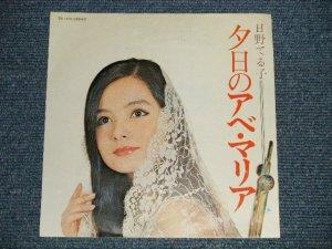 """画像1: 日野てる子 TERUKO HINO - A) 夕日のアベ・マリア B) みずうみ (Ex++/Ex+++) / 1971 JAPAN ORIGINAL """"WHITE LABEL PROMO"""" Used 7"""" Single シングル"""