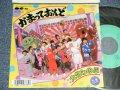 """ポンキッキ  大竹しのぶ SHINOBU OHTAKE - A) かまっておんど (Ex+++/Ex+++) / 1987 JAPAN ORIGINAL """"PROMO"""" """"ONE SIDED"""" Used 7"""" Single シングル"""
