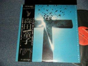画像1: 森田童子 DOUSHI MORITA -マザー・スカイ = きみは悲しみの青い空をひとりで飛べるかMOTHER SKY (Ex+++/MINT-) / 1976 JAPAN ORIGINAL Used LP With OBI