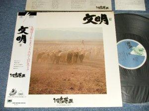 画像1: 河島英五 EIGO KAWASHIMA - 文明 III (Ex++/MINT-) / 1981 JAPAN ORIGINAL Used LP With OBI