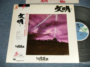 画像1: 河島英五 EIGO KAWASHIMA - 文明 II (Ex++/MINT-) / 1980 JAPAN ORIGINAL Used LP With OBI