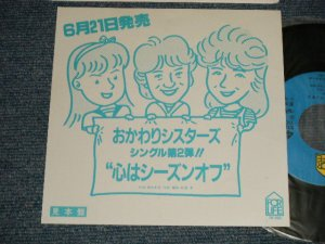 """画像1: おかわりシスターズ OKAWARI SISTERS - A) 心はシーズンオフ  B) 許してあげる (MINT-/MINT-, Ex++) / 1984 JAPAN ORIGINAL """"PROMO ONLY"""" Used 7"""" Single"""