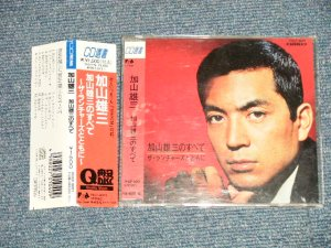 画像1: 加山雄三  YUZO KAYAMA - 加山雄三のすべて ALL ABOUT YUZO KAYAMA  (MINT-/MINT) / 1994 Version JAPAN Used CD With OBI