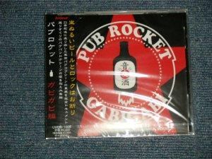 """画像1: V.A. Various Artists Omnibus - パブロケット〜ガビガビ編 PUB ROCKET GABIGABI (SEALED) / 2004 JAPAN ORIGINAL """"BRAND NEW SEALED"""" CD"""