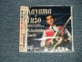 "ost 加山雄三  YUZO KAYAMA - 若大将トラックス  (SEALED) / 1995 JAPAN ORIGINAL ""BRAND NEW SEALED""  CD With OBI"