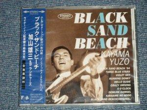 """画像1: 加山雄三  YUZO KAYAMA - ブラック・サンド・ビーチ BLACK SAND BEACH (SEALED) / 1994 Version JAPAN """"BRAND NEW SEALED""""  CD With OBI"""