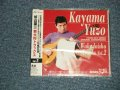 "ost 加山雄三  YUZO KAYAMA - 若大将トラックス VOL.2  (SEALED) / 1998 JAPAN ORIGINAL ""BRAND NEW SEALED""  CD With OBI"