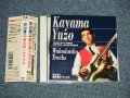 ost 加山雄三  YUZO KAYAMA - 若大将トラックス  (MINT-/MINT) / 1995 JAPAN ORIGINAL Used CD With OBI