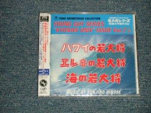 """画像1: ost 加山雄三  YUZO KAYAMA - 若大将シリーズ / 京南大学編その2 (SEALED) / 1998 JAPAN ORIGINAL """"BRAND NEW SEALED""""  CD With OBI"""