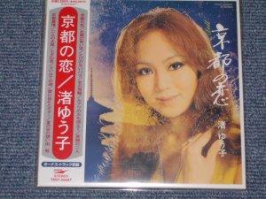 """画像1:  渚ゆう子 NAGISA YUKO (Sings THE VENTURES' SONG ) -  京都の恋KYOTO NO KOI ( """"KYOTO DOLL / EXPO 7-O """"  (SEALED) / 2008 JAPAN """"MINI-LP PAPER SLEEVE 紙ジャケ"""" """"Brand New Sealed CD"""