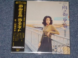 "画像1: 欧陽菲菲 Ōuyáng Fēifēi OU-YANG FEI-FEI  (Sings THE VENTURES' SONG ) - 雨の御堂筋 STRANGER IN MIDOOSUJI (SEALED) / 2008 JAPAN ""MINI-LP PAPER SLEEVE 紙ジャケ"" ""Brand New Sealed CD"