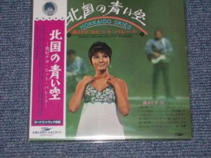 "画像1: 奥村チヨ OKUMURA CHIYO (Sings THE VENTURES' SONG ) - 北国の青い空 KITAGUNI NO AOI SORA ( ""HOKKAIDO SKIES ""  (SEALED) / 2008 JAPAN ""MINI-LP PAPER SLEEVE 紙ジャケ"" ""Brand New Sealed CD"