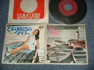 """画像1: ジューン・フランシス June Francis - A) ひとりぼっちのデート Dating Alone  B) 予感 Endearing (Ex++/Ex+++ Looks:MINT-) / 1971 JAPAN ORIGINAL Used 7"""" Single"""