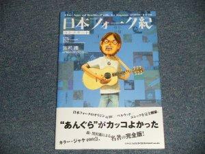 """画像1: 日本フォーク紀 コンプリート  (NEW) / 2009 JAPAN ORIGINAL """"BRAND NEW"""" Book"""