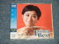 "小川知子 TOMOKO OGAWA - エッセンシャル・ベスト ESSENTIAL BEST  (SEALED) / 2007 JAPAN ORIGINAL ""BRAND NEW SEALED""  CD With OBI"