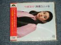 "小川知子 TOMOKO OGAWA - ゆうべの秘密 (SEALED) / 2005 JAPAN ORIGINAL ""BRAND NEW SEALED""  CD With OBI"