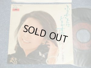 """画像1: テレサ・テン 鄧麗君 TERESA TENG -  A) ふるさとはどこですか B) あなたに帰りたい ( Ex/Ex) / 1977 JAPAN ORIGINAL Used 7"""" Single"""