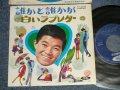 """坂本 九  KYU SAKAMOTO - A) 誰かと誰かが B) 白いラブレター (Ex+++/MINT-) / 1969 JAPAN ORIGINAL Used  7"""" シングル Single"""