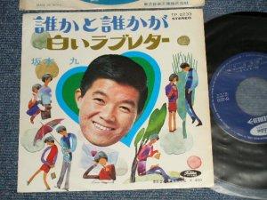 """画像1: 坂本 九  KYU SAKAMOTO - A) 誰かと誰かが B) 白いラブレター (Ex+++/MINT-) / 1969 JAPAN ORIGINAL Used  7"""" シングル Single"""