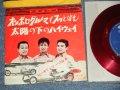 """スリー・ファンキーズ THREE FUNKYS - A) オンボログルマでスッとばせ B) 太陽の下のハイウエイ(VG/VG+++) / 1964 JAPAN ORIGINAL """"RED WAX 赤盤""""Used 7""""Single"""