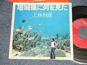 """画像1: 上條恒彦 TSUNEHIKO KAMIJO - A) 珊瑚礁に何を見た  B) 橋 (Ex+++/Ex+++ Looks:MINT-, Ex+++ Looks:Ex) / 1983 JAPAN ORIGINAL Used 7""""45 Single"""