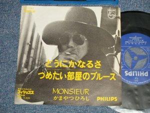 """画像1: かまやつひろし HIROSHI KAMAYATSU -  A) どうにかなるさ   B) つめたい部屋のブルース (MINT-, Ex+++/Ex+++ Looks:MINT-) /1970 JAPAN ORIGINAL Used 7"""" Single"""